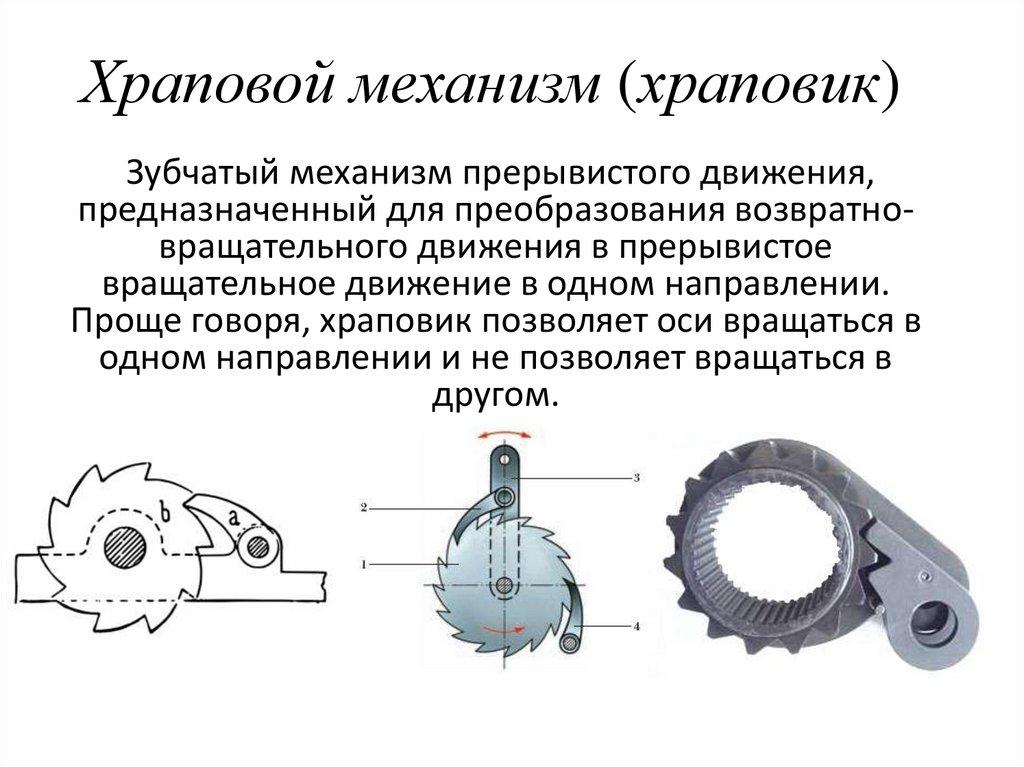 Секатор с храповым механизмом