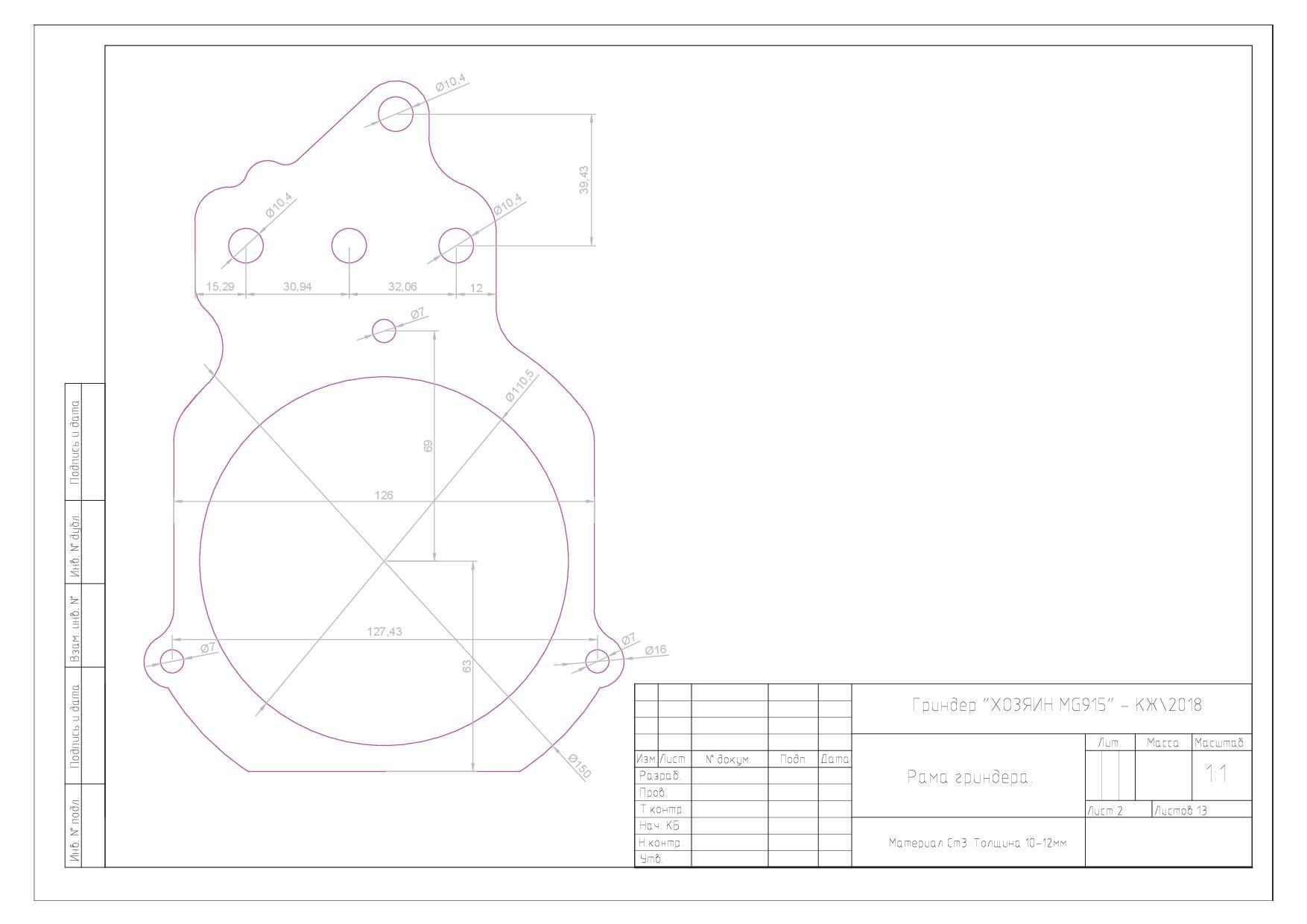 Гриндер своими руками по готовым чертежам с размерами: особенности сборки и назначение