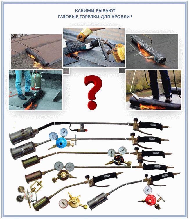 Газовая горелка для кровельных работ: разновидности и основные правила по использованию
