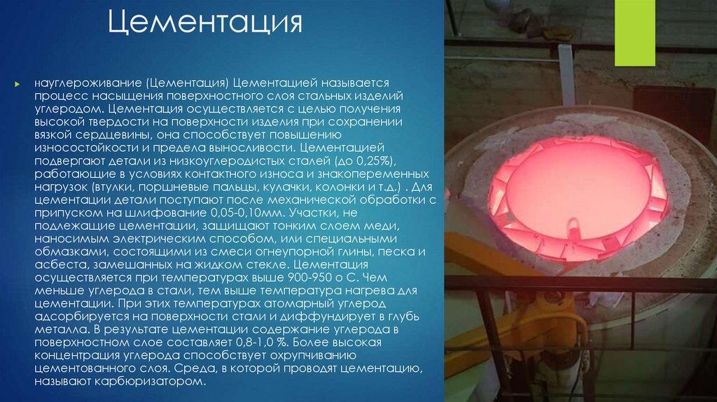 Цементация стали ее сущность и назначение - о металле