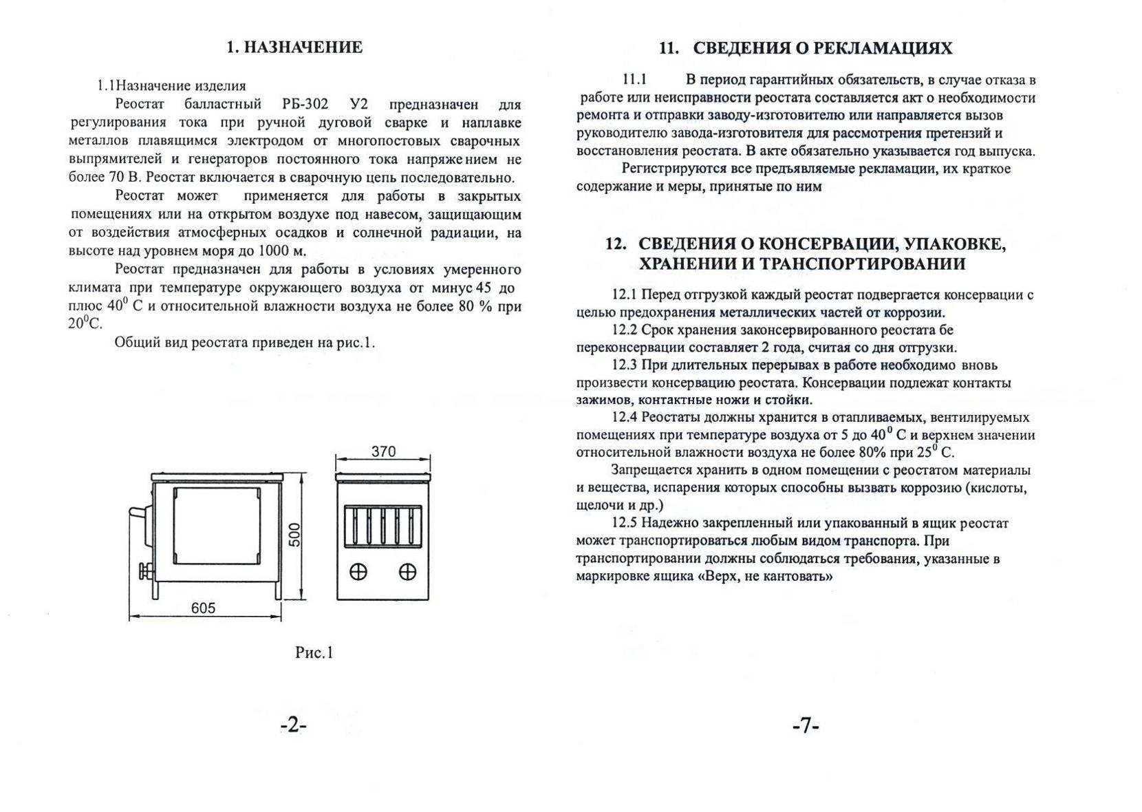 Баластник для сварочного аппарата своими руками: как сделать, схема, монтаж