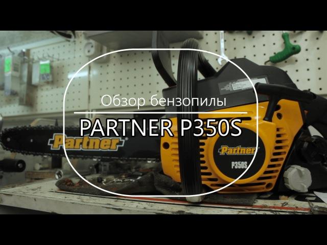 Бензопилы partner (партнёр)