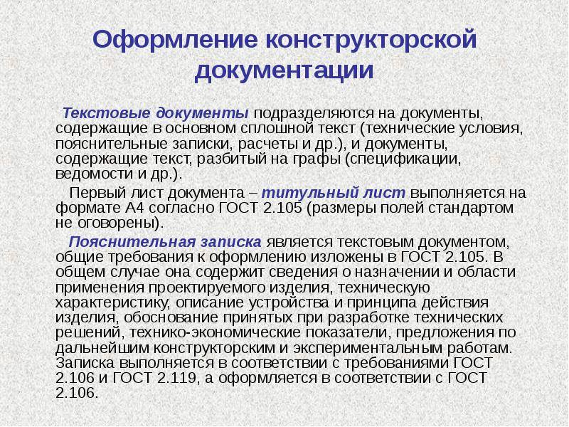 """Гост 2.105-95: """"единая система конструкторской документации. общие требования к текстовым документам"""""""