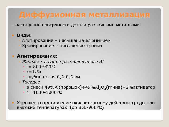 Алитирование во владимире и области   каталог предприятий