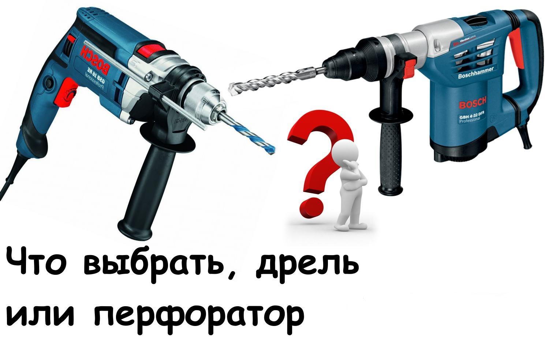 Обзор. Перфоратор и ударная дрель — в чем разница?