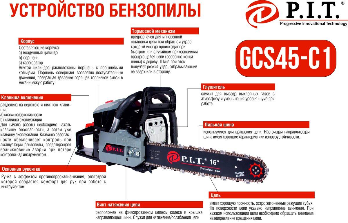 Бензопила пит (p.i.t.): gcs-52-d, отзывы владельцев, цена, регулировка карбюратора