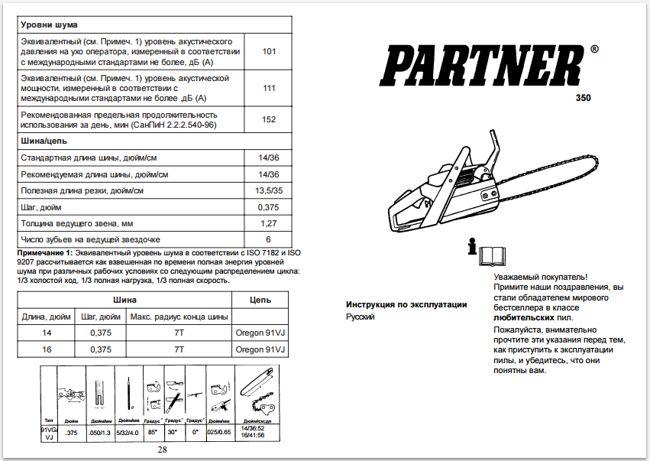 Модельный ряд качественных и недорогих бензопил партнер. бензопила партнер 352 хром