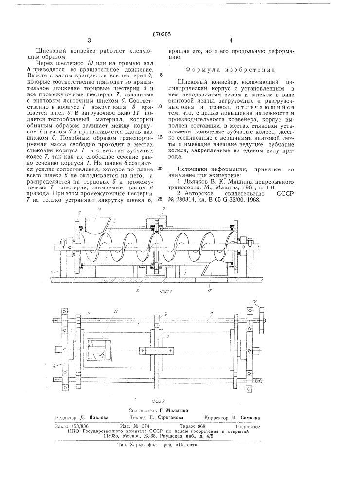 Виды и устройство шнековых транспортеров