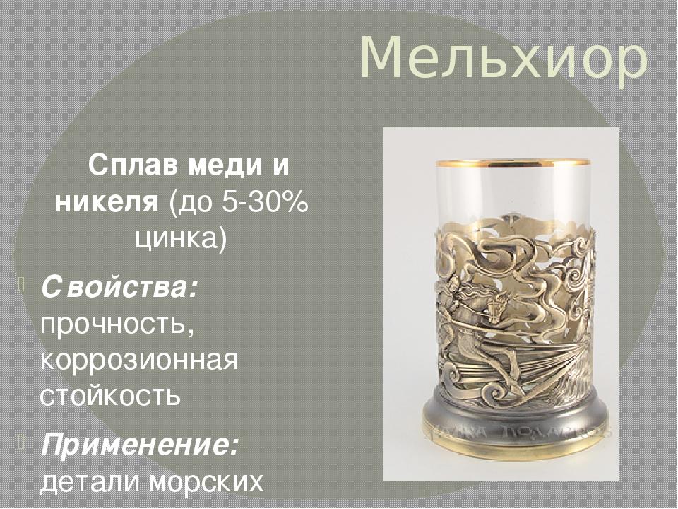 Нейзильбер: что это за металл? состав сплава и отличия от мельхиора, температура плавления проволоки и свойства посуды из металла, применение