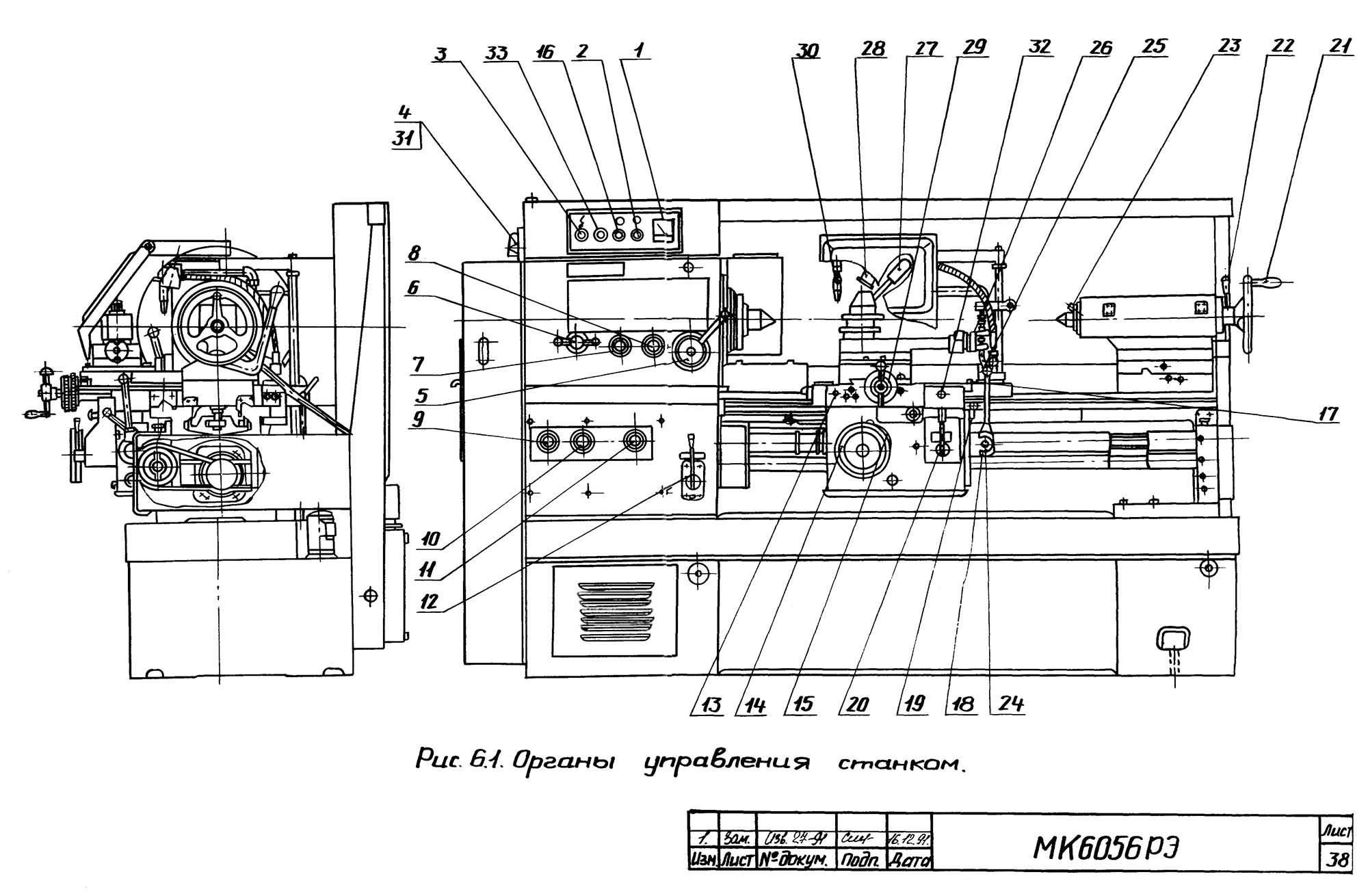 Токарно-винторезный станок тв-16.