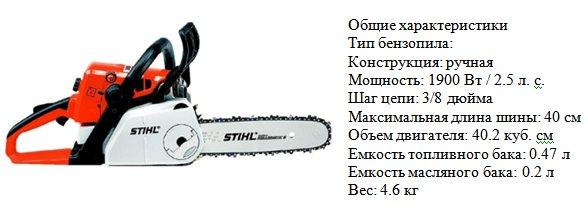 Недостатки бензопил stihl ms 180, 181