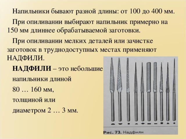 Каких видов и размеров бывают напильники по металлу и как используются?