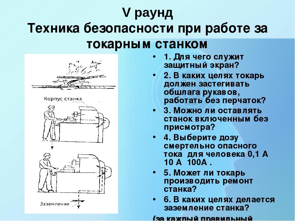 Правила техники безопасности при работе на деревообрабатывающих станках.