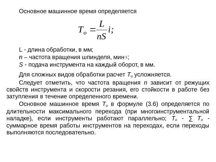 График - частота - вращение  - большая энциклопедия нефти и газа, статья, страница 2