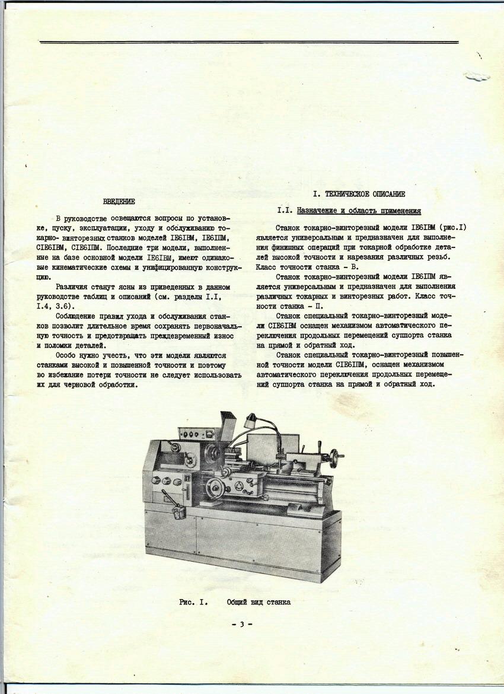 Токарный станок 1е61м: технические характеристики, схемы, габариты | мк-союз.рф