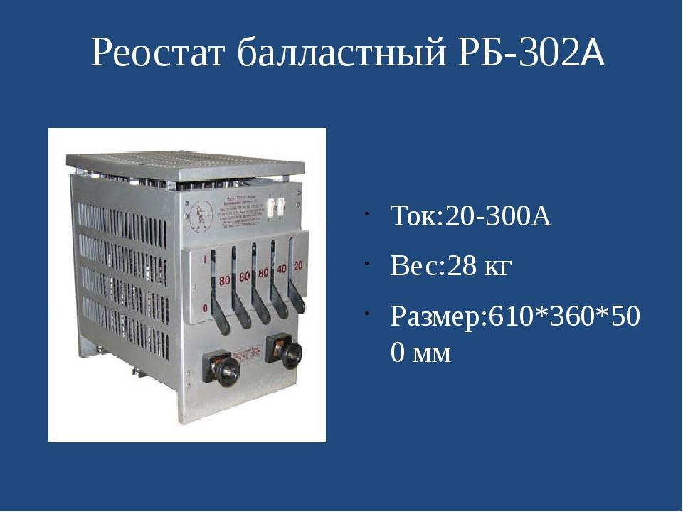 Реостат балластный эсва рб-302 - купить по доступной цене с доставкой по москве и рф