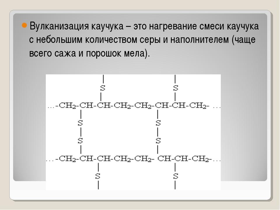 Вулканизация каучука: процесс вулканизации серой, резина - продукт