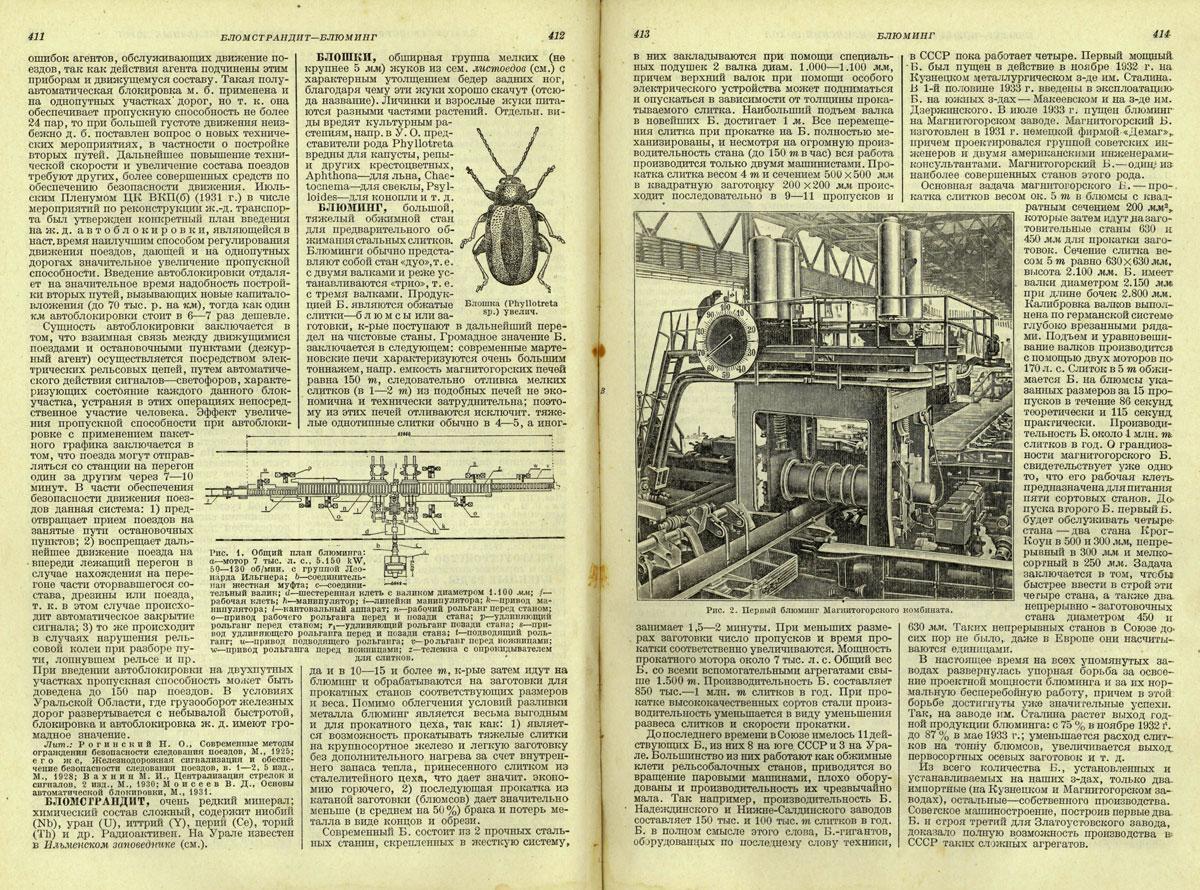 Блюминг (стан) — википедия