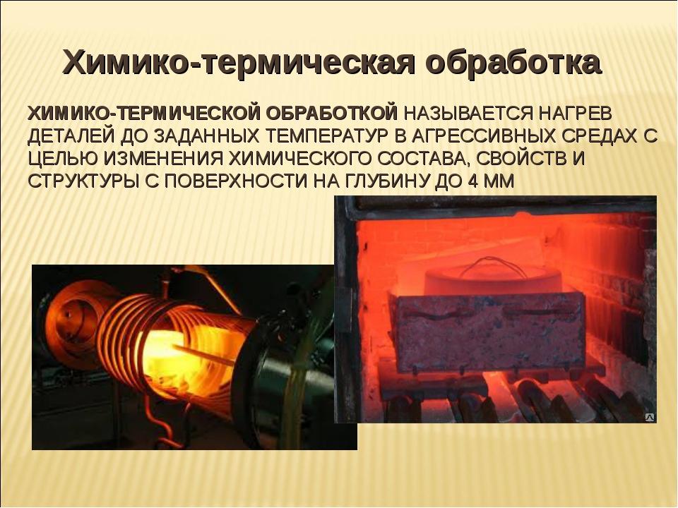 Реферат: термическая и химико-термическая обработка сплавов