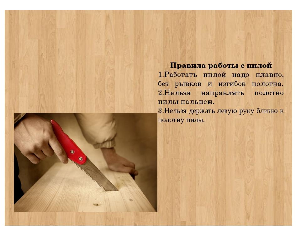 Инструкция по охране труда для работающих с бензопилой
