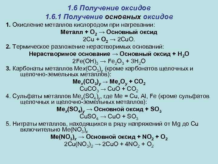 Физические и химические свойства ниобия.