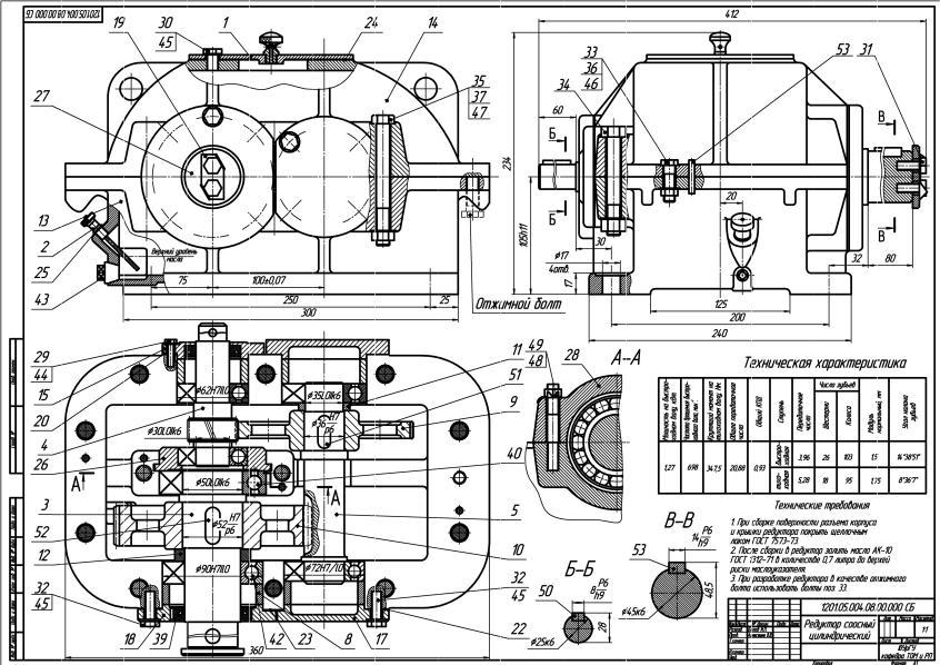 Редуктор цилиндрический: конструкция, виды и применение :: syl.ru