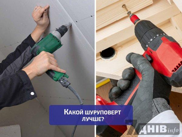 Как выбрать шуруповерт аккумуляторный для домашних работ