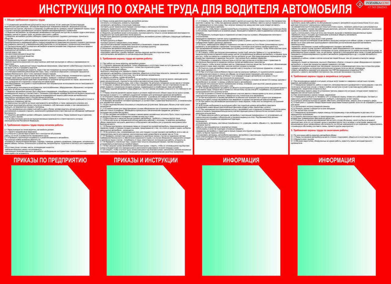 Типовая инструкция по охране труда для станочников металлообрабатывающих станков. тои р-15-050-97