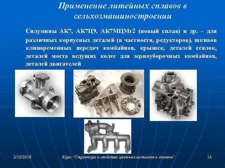 Литейные алюминиевые сплавы: свойства, применение, обработка