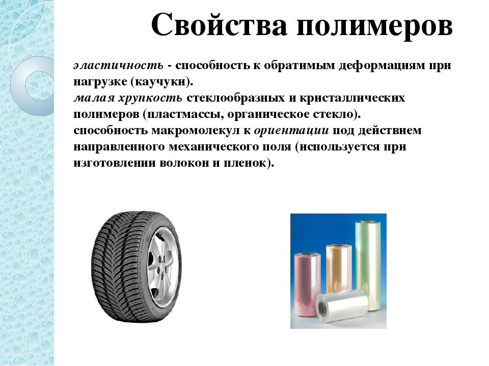 Полимер - что это такое? производство полимеров