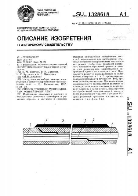 Способы соединения конвейерных лент