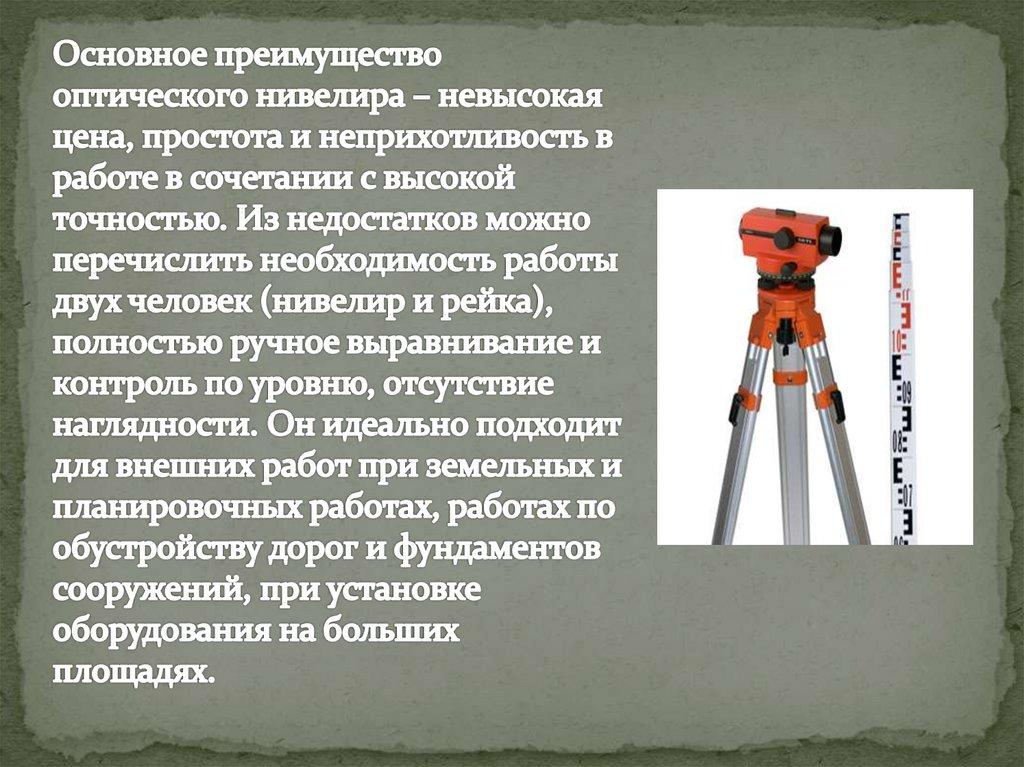 Теодолит — поверки, устройство, измерение, назначение и работа