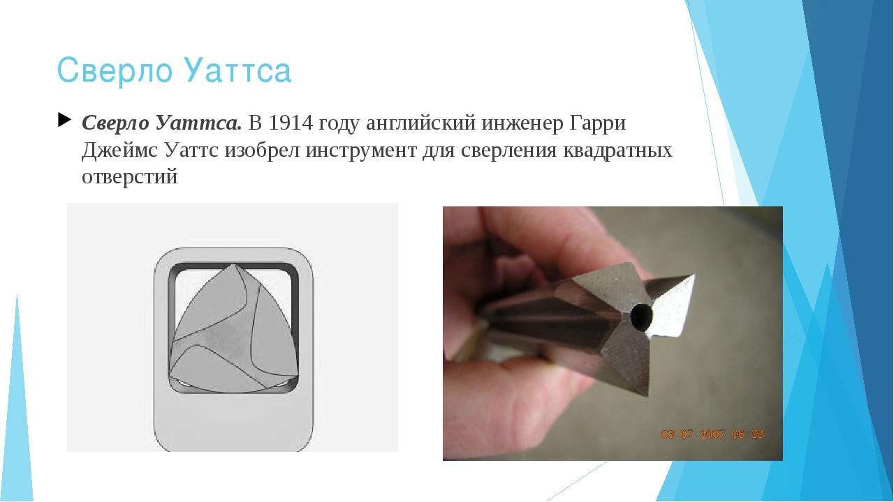 Сверла для квадратных отверстий: уаттса и треугольник рело для сверления квадратных отверстий по дереву и другим материалам