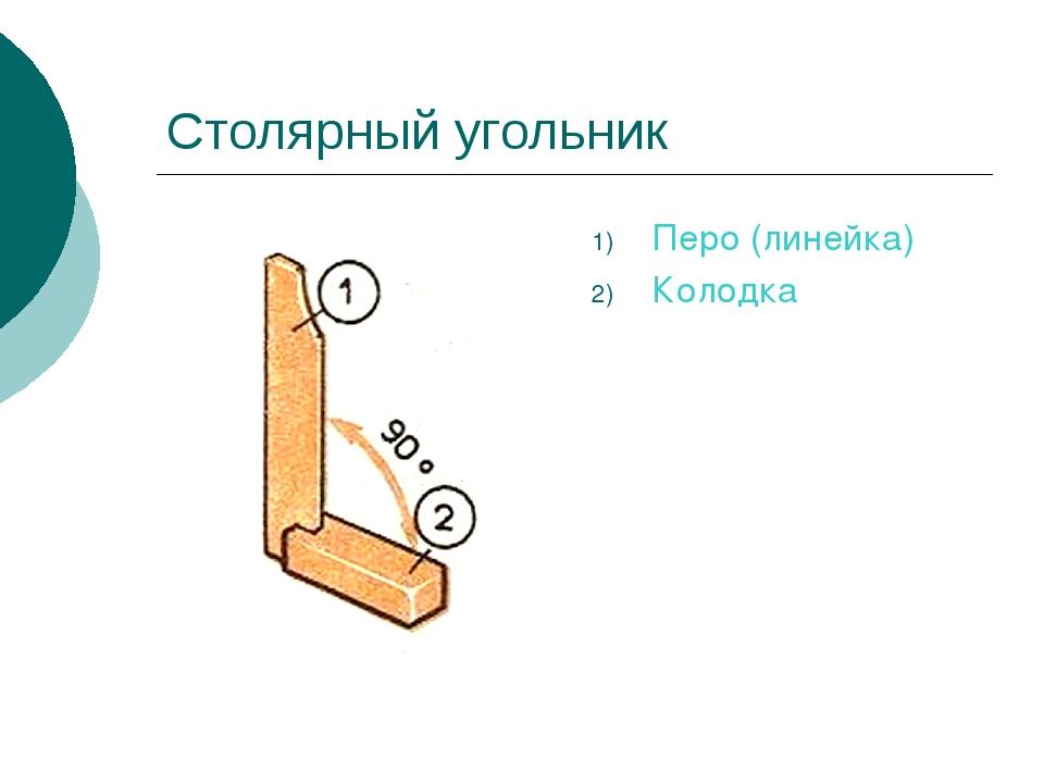 Строительный угольник: выбор инструмента и уход за ним (90 фото)