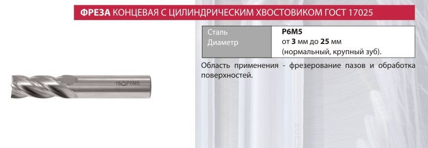 Гост 32405-2013 фрезы концевые цельные твердосплавные. технические условия
