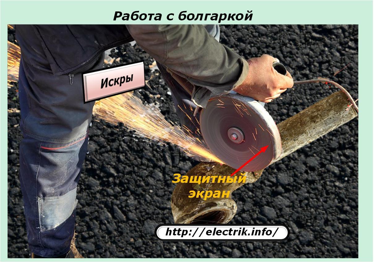 Техника безопасности при работе с болгаркой (ушм)