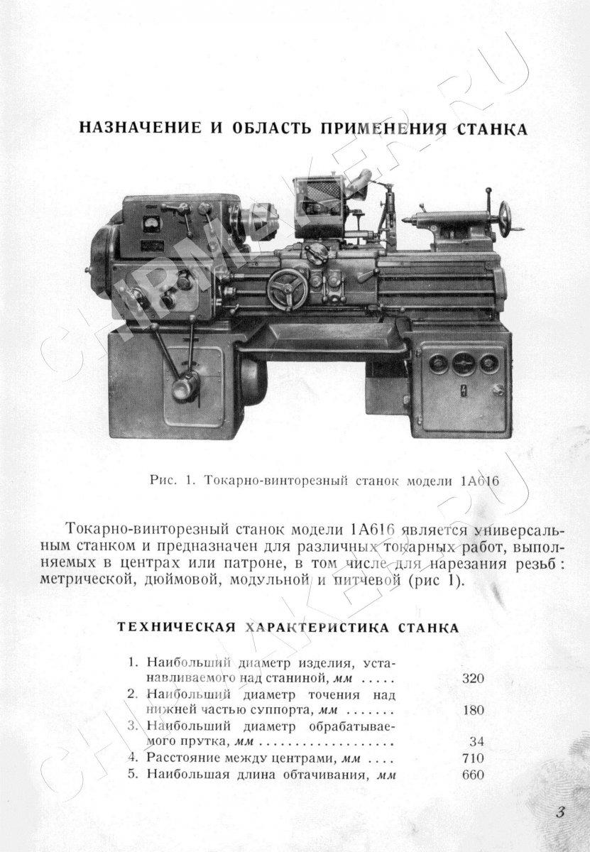 Станок токарно-винторезный 1а616