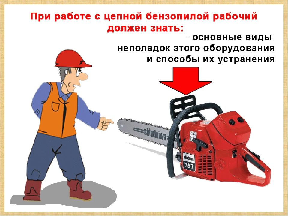 Как правильно работать бензопилой