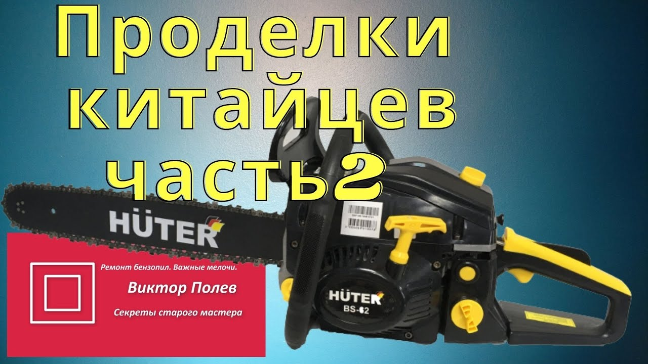 Топ-6 простых бюджетных бензопил торговой марки хутер (huter)