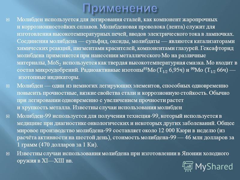 Ниобий - свойства, применение и сплавы ниобия |