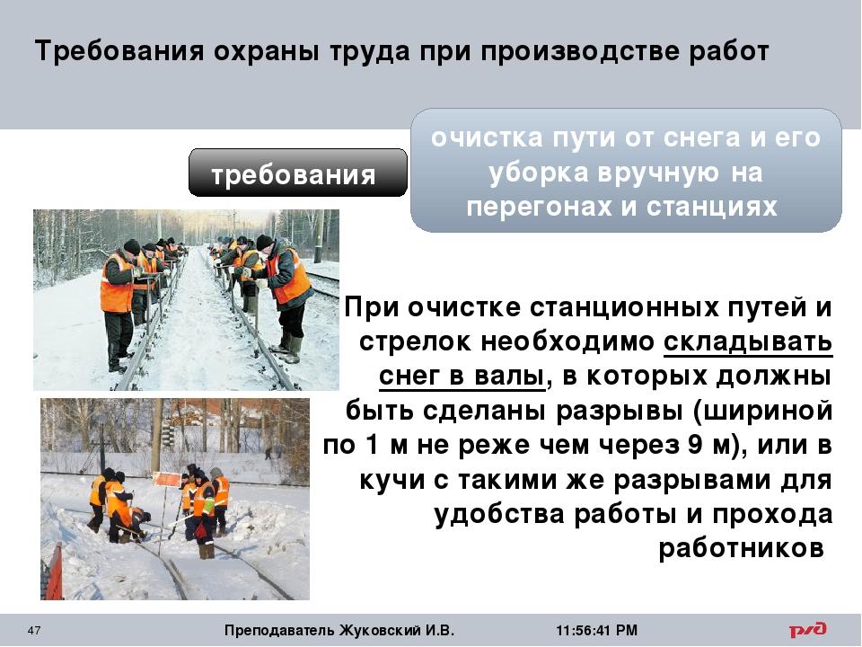 Правила эксплуатации снегоуборщика - iponte.ru