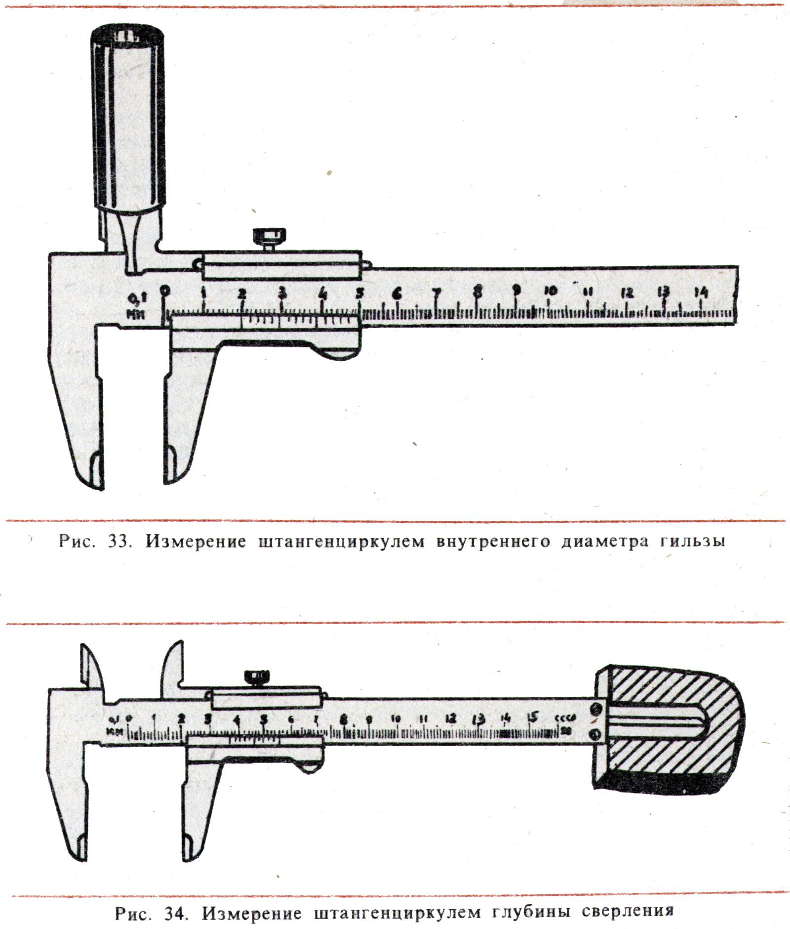 Как правильно пользоваться штангенциркулем: снятие показаний, приемы работы