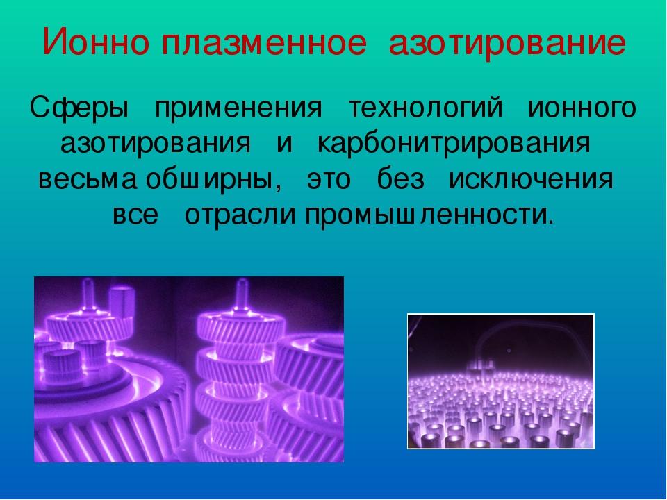 Карбонитрация в нижнем новгороде и области | каталог предприятий