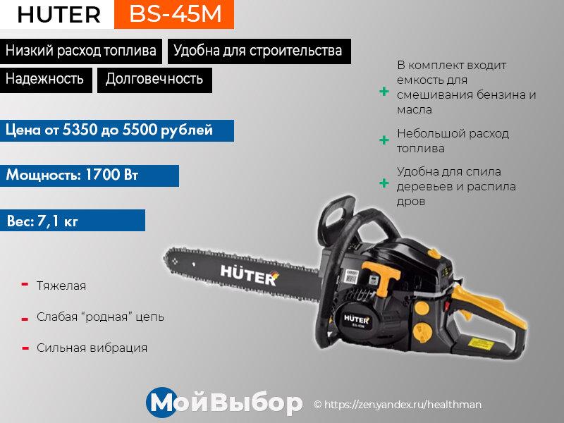 Бензопила huter bs-45. технические характеристики. сборка, первый запуск и обкатка