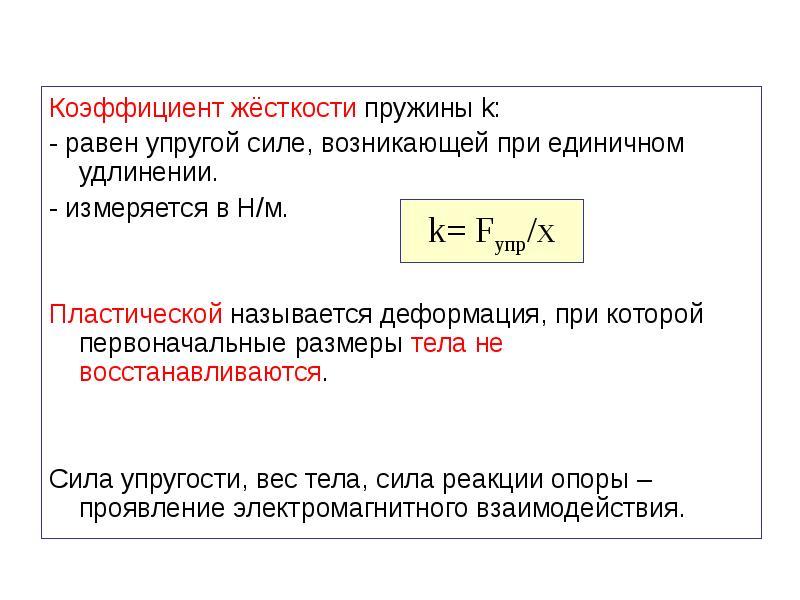 Жесткость пружины ℹ️ формула определения величины, обозначение и единица измерения, от чего зависит, физический смысл коэффициента жесткости, примеры расчетов