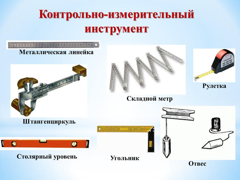 Измерительные инструменты: назначение, контроль, виды, ремонт - токарь