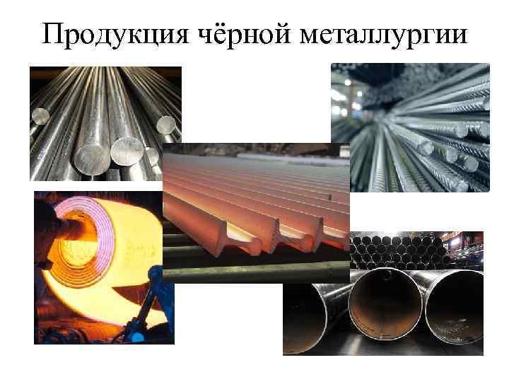 Цветная металлургия – таблица особенностей (тема географии, 9 класс)