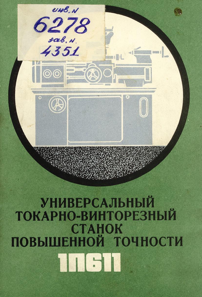 Токарный станок иж 1и611п: технические характеристики, паспорт, схемы