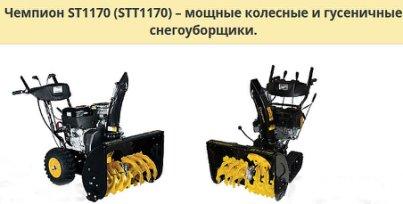 Снегоуборщик champion st556: обзор, отзывы - moy-instrument.ru - обзор инструмента и техники