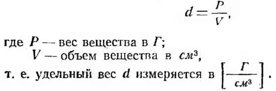 Удельный вес: понятие, определение и применение  :: syl.ru